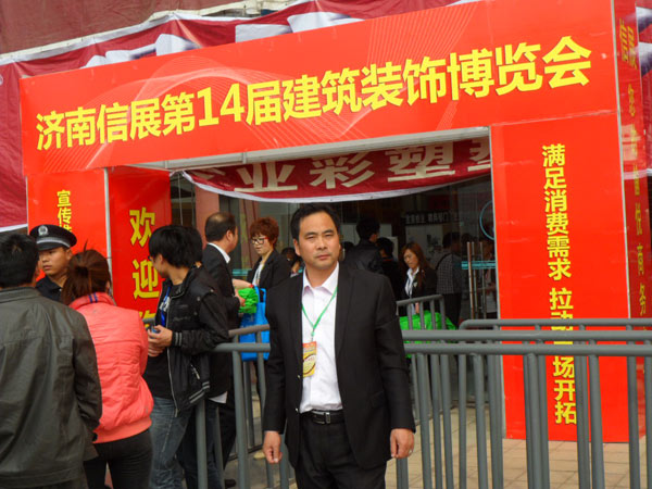 总经理查精国在济南第14届建筑装