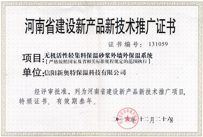 信阳新奥特科技公司获得河南省建设新产品新技术推广证书!