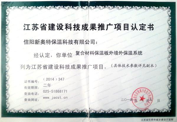 最新大奖娱乐官方网站ptpt9大奖娱乐88pt88大奖娱乐客户端唯一获得江苏省推广证书