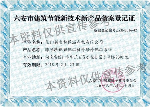 六安市建筑节能新技术新产品备案登记证