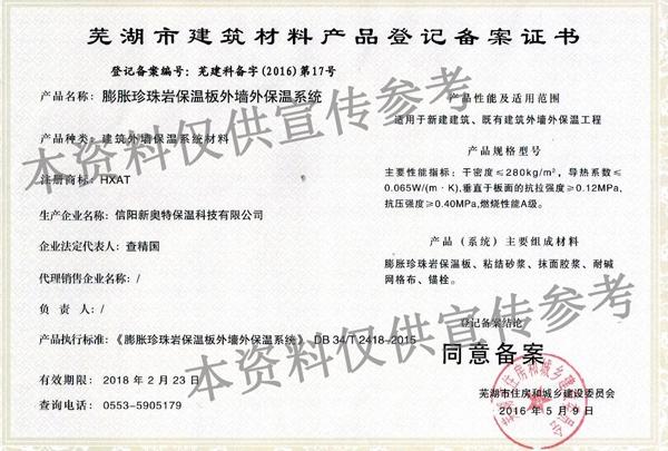 芜湖市建筑材料产品登记备案证书