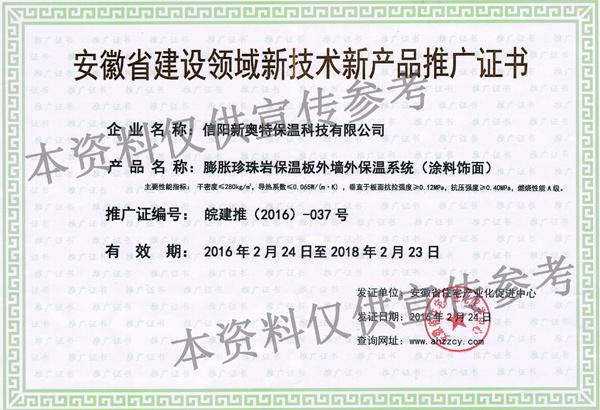 安徽省建筑领域新技术新产品推广证书