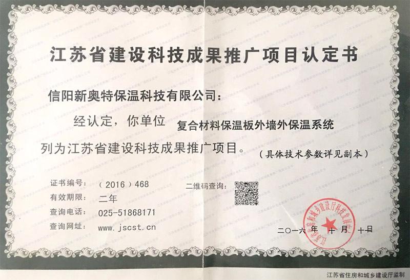 江苏省建设科技成果推广项目认证书