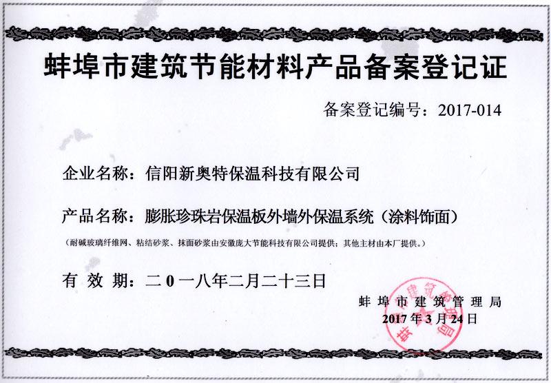 蚌埠市建筑节能材料产品备案登记证