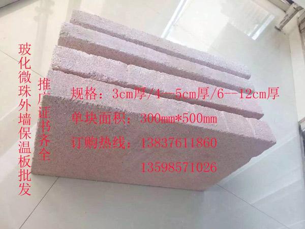 4cm厚水泥珍珠岩88pt88大奖娱乐客户端