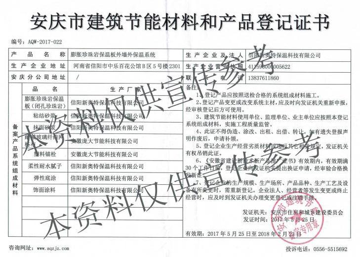 安庆市建筑节能材料和产品登记证书